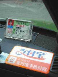 小龙的出租车上安装了支付宝。