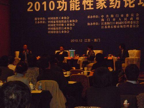 全国功能性家纺论坛在南通隆重举行