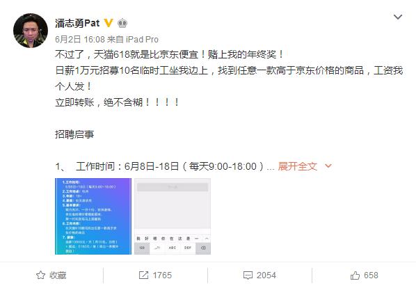 资讯生活6.18年中购物节,天猫、京东硝烟四起!