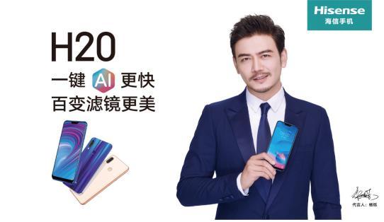 资讯生活海信AI手机H20发布在即 魅力男神杨烁担任新品代言人