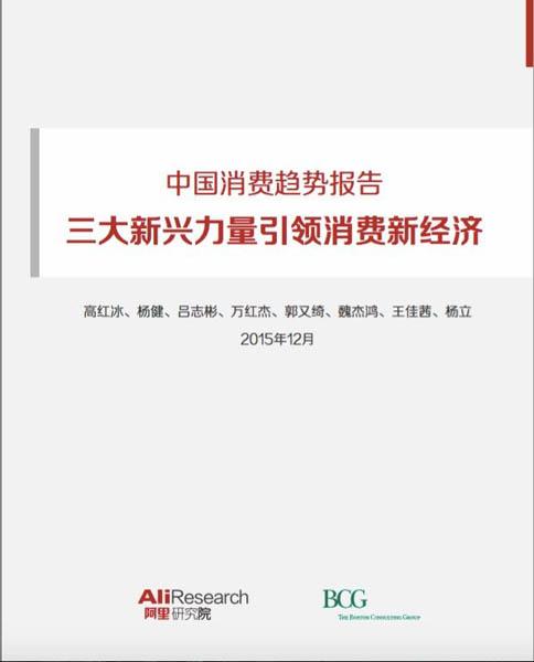 BCG:未来五年中国将有2.3万亿美元的消费增量