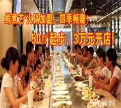 十元转转小火锅加盟小本创业鲜煮艺冰火锅3万开店